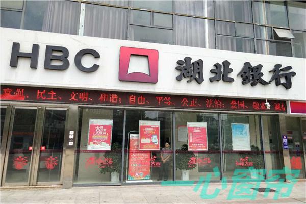 十堰湖北银行信贷中心百